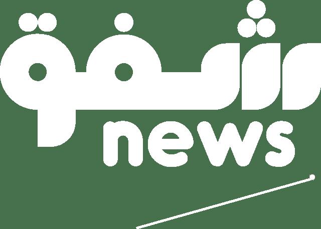 صحيفة شفق الإلكترونية